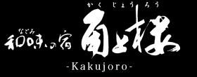 kakujoro_banner