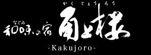 yado_banner